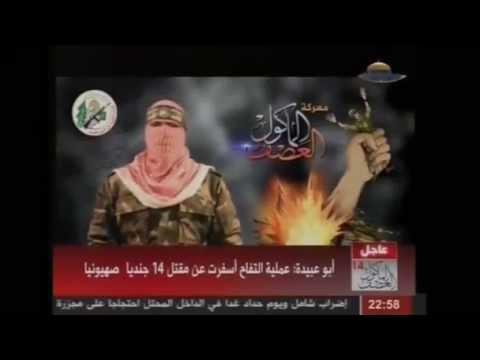 Hamas says Israeli soldier captured - Gaza death toll jumps