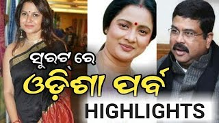 Odisha Parba in Surat- Highlights- Dharmendra Pradhan,Pinky Pradhan,Mihir Das- PPL News Odia-BBSR