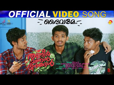 Deivame | Official Video Song HD | Thanneer Mathan Dinangal | Vidyadharan Master