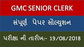 GMC Senior Clerk Question Paper and Answer Key (Paper Solution) 2018