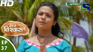 Mann Mein Vishwaas Hai - मन में विश्वास है - Episode 37 - 25th April, 2016