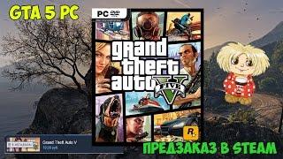 GTA 5 PC - Предзаказ в Steam / Цена 19,99 рублей / Мнение