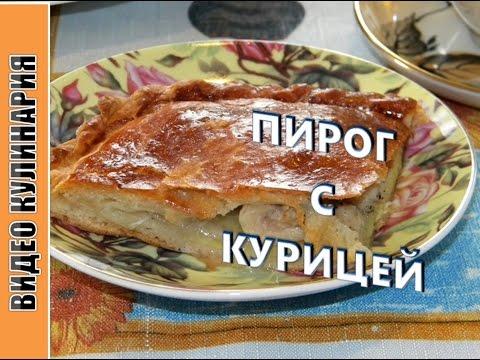 Пирог с курицей. Осторожно не проглотите язык ! :)