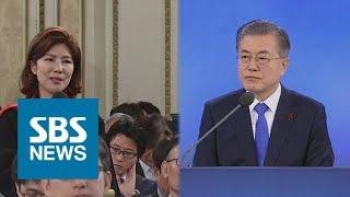 김예령 기자-문 대통령 '질문 논란'…무엇이 문제였나 / SBS / 주영진의 뉴스브리핑