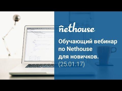 Обучающий вебинар по Nethouse для новичков от 25.01.17