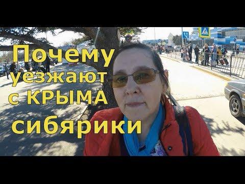 🔴🔴 ПОЧЕМУ СИБИРЯКИ УЕЗЖАЮТ с Крыма ? 🔴🔴 Крым 2018 АЭРОПОРТ в Крыму Симферополь