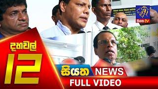 Siyatha News 12.00 PM | 21 - 05 - 2020