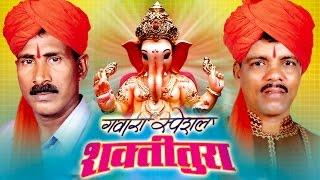 Best Ganpati Marathi Devotional Songs | SHAKTI TURA | Gauri Ganpati Marathi Songs | MajhaMarathi