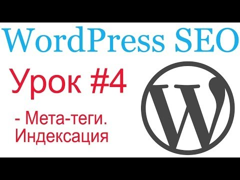 WordPress SEO #4. Мета-теги. Индексация. All in one Seo Pack