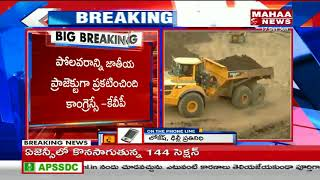 Congress MP KVP Senssational Comments On Pollavaram Project Issue