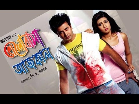 Bangla New Movie 2014 Valobasha Aaj Kaal By Shakib Khan & Mahiya Mahi video