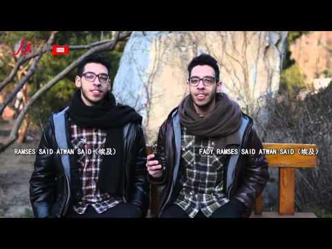 China through the eyes of Egyptian & Iranian students