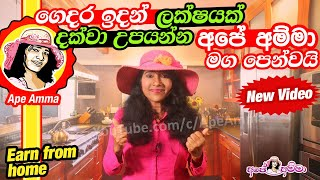Earn from home by Apé Amma