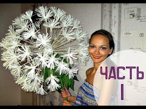 ГИГАНТСКИЕ РОСТОВЫЕ ЦВЕТЫ | Одуванчик. Часть I / Free Standing Giant Flower Dandelion