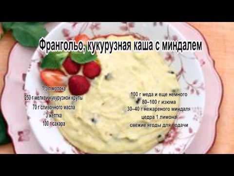 Как приготовить вкусную кашу.Франгольо, кукурузная каша с миндалем