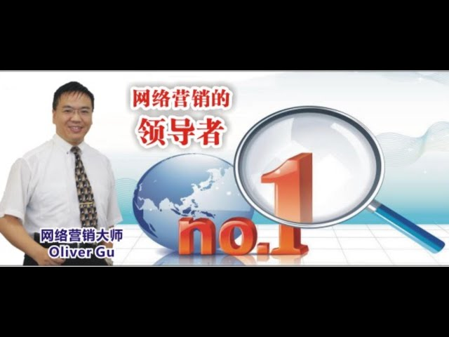 Toronto Internet Marketing Training Testimonial (Chinese) for Oliver Gu