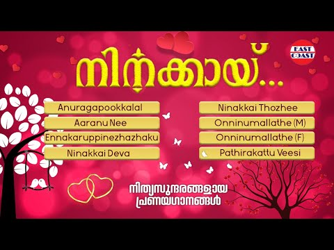 Ninakkai | Romantic Malayalam Songs | Audio Jukebox