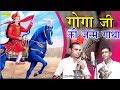 Goga Jaharveer Katha | गोगा जी की जन्म गाथा | Goga Ji Ki Janm Gatha | Passi Kesri | Sursatyam Music MP3