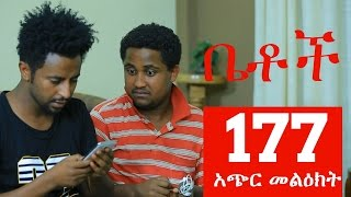 "Ethiopian Sitcom Betoch Comedy Drama ""Short Message "" - Part 177"