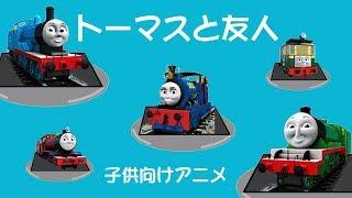 きかんしゃトーマス パズル★子供向けアニメ★ Thomas & Friends. Anime for kids