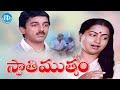 Swati Mutyam Full Movie | Kamal Haasan, Raadhika Sarathkumar | K Viswanath | Ilayaraja