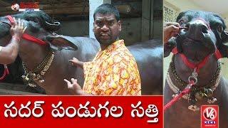 Bithiri Sathi With Bull Viraat | Sadar Festival | Funny Conversation With Savitri | Teenmaar News