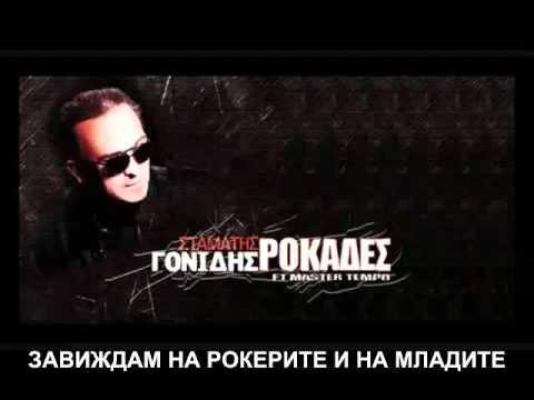 *БГ ПРЕВОД* Gonidis - Rokades feat Master Tempo