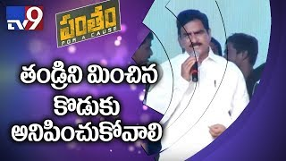 Minister Devineni Uma speech at Pantham Audio Launch