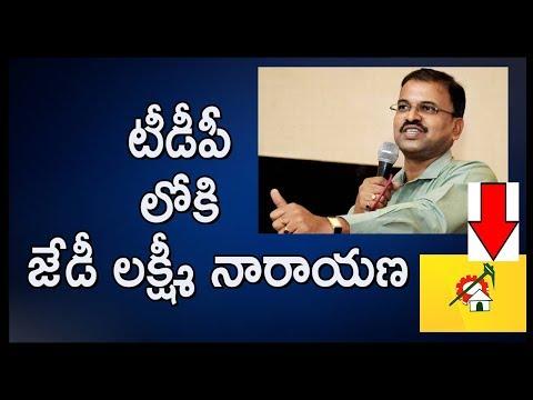 సెన్సేషనల్ బ్రేకింగ్ -టీడీపీ లోకి జేడీ లక్ష్మీ నారాయణ!? JD Lakshminarayana join's in TDP?!