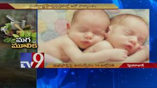 Ayurveda Vs Aallopathy for conceiving male child - TV9