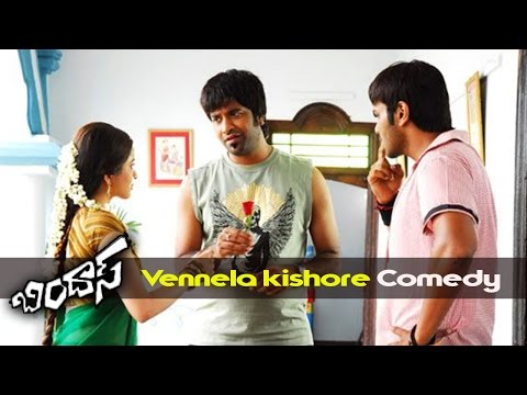 Vennela Kishore Comedy In Bindaas Movie || Manchu Manoj, Brahmanandam, Vennela Kishore, Raghu Babu