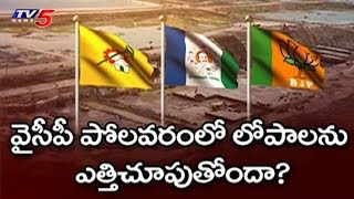 Special Report On AP Development Prgramme Polavaram Project