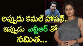 Actress Namitha has  A Contestant In Jr NTR Big Boss Telugu Show | Tollywood News | Top Telugu Media