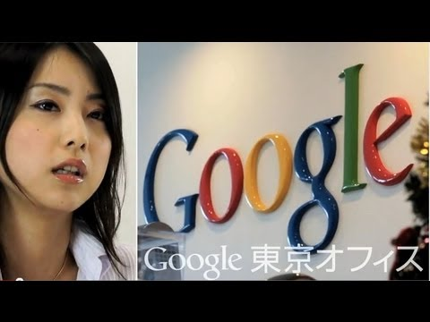 Google  東京オフィス/ Working at Google Japan