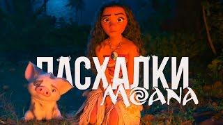 """Пасхалки """"Моана"""" [Моана и Мауи в поисках острова!]"""