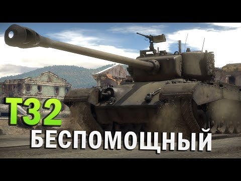 Т32 Обзор в War Thunder | БЕСПОМОЩНЫЙ