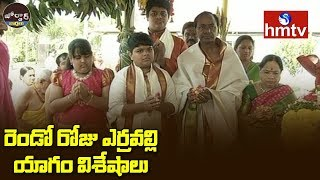 KCR Performs Sahasra Chandi Yagam on 2nd Day at Erravelli | Jordar News  | hmtv