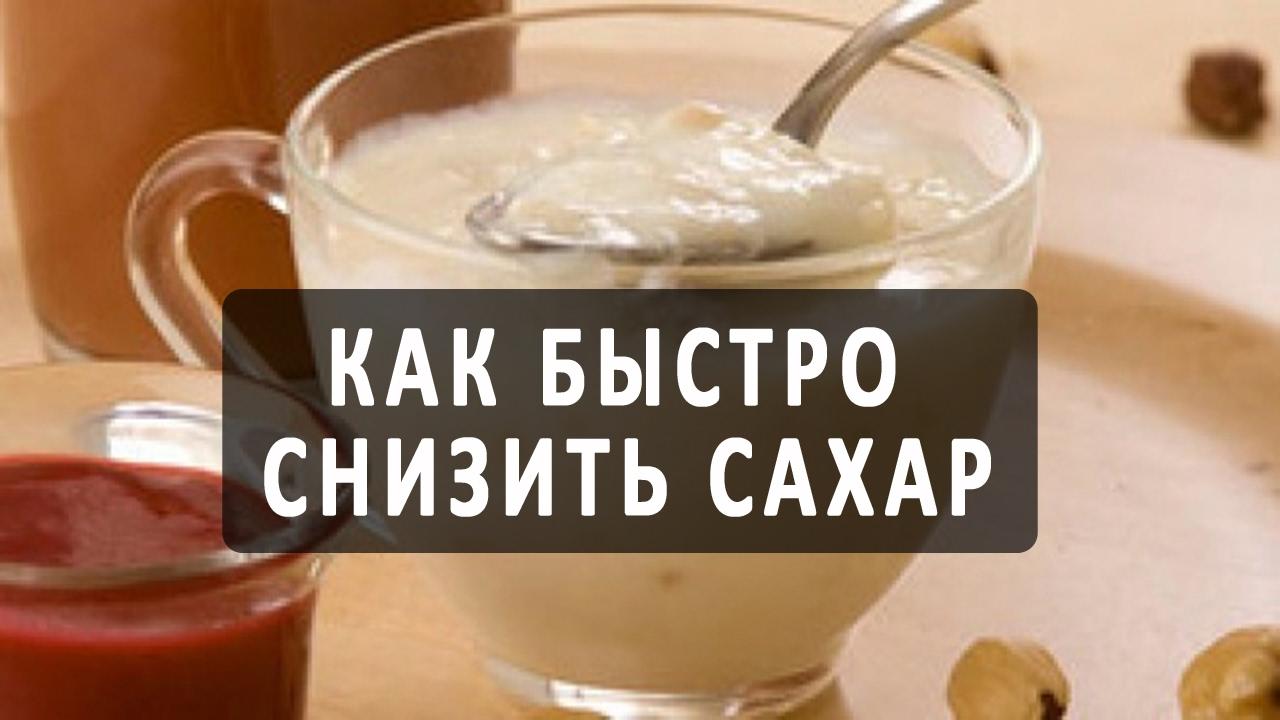Чем лечить сахар в домашних условиях 349