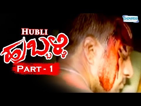 Kannada Movie - Hubli - Sudeep Rakshita - Part 1 Of 16 video