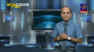 Prithimath Jiwithayakata  28 - 07 - 2021   Siyatha TV