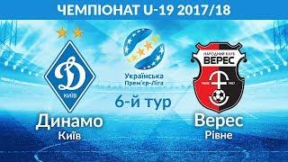 Динамо Киев до 19 : Верес до 19