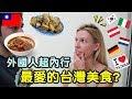 在國外吃不到的台灣美食,外國人就是愛這一味!- (老外瘋台灣)