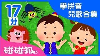 [17分] 漢語拼音教學歌 | Learn Kids Chinese song with Pinkfong | 碰碰狐pinkfong | 寶寶兒歌