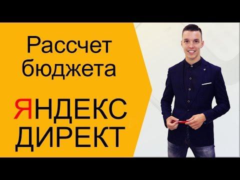Прогноз бюджета Яндекс Директ. Верить ли в прогноз бюджета Яндекс Директ?