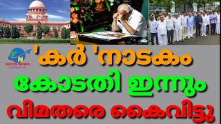 malayalam news | karnataka latest issue | national news | focus news malayalam