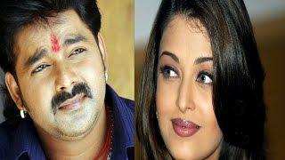 पवन सिंह के साथ ऐश्वर्या राय फिल्म में आएंगी नजर…? | Pawan Singh-Aishwarya Rai To Share Screen…?