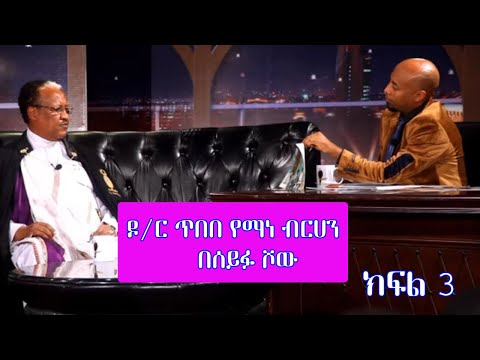 Honorable Doctor Tebebe Yemane Berhan Interview At Seifu Show Part 3