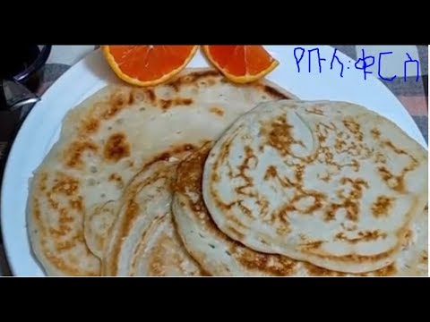 Bula Pancake Recipe - የቡላ ፓን ኬክ አሰራር