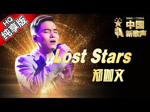 【中国新歌声】郑迦文《Lost Stars》 %e4%b8%ad%e5%9c%8b%e9%9f%b3%e6%a8%82%e8%a6%96%e9%a0%bb