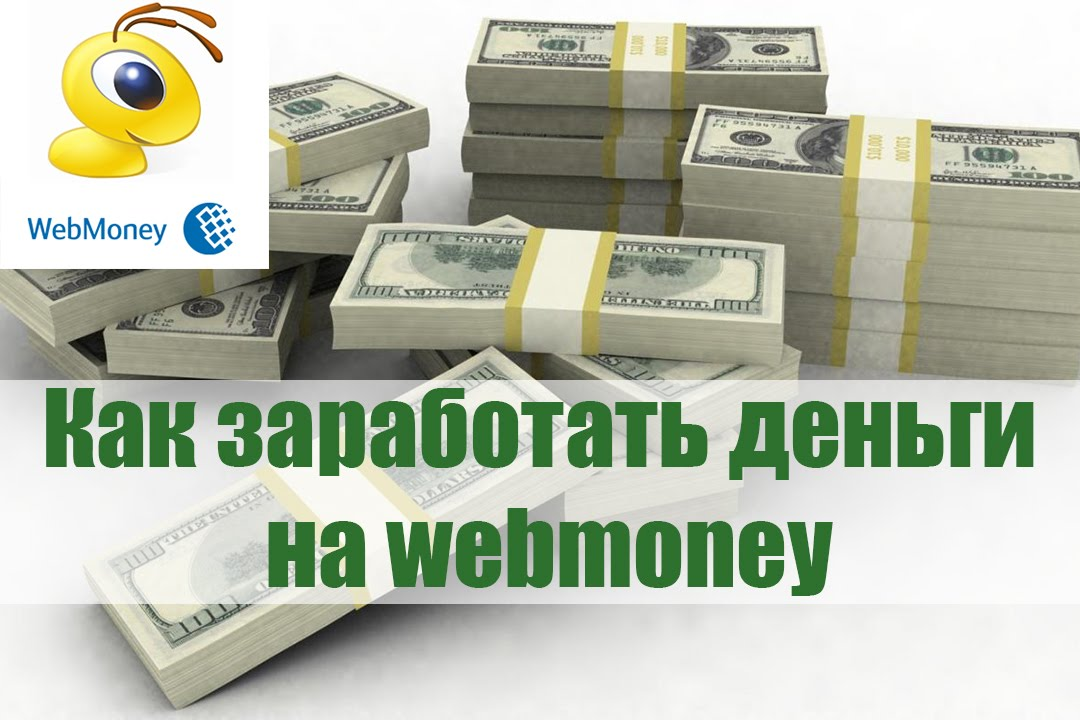Заработать деньги в интернете на webmoney